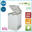 【送料無料(軒先車上)】JCM 冷凍ストッカー 65L JCMC-60 [475×595×855mm]