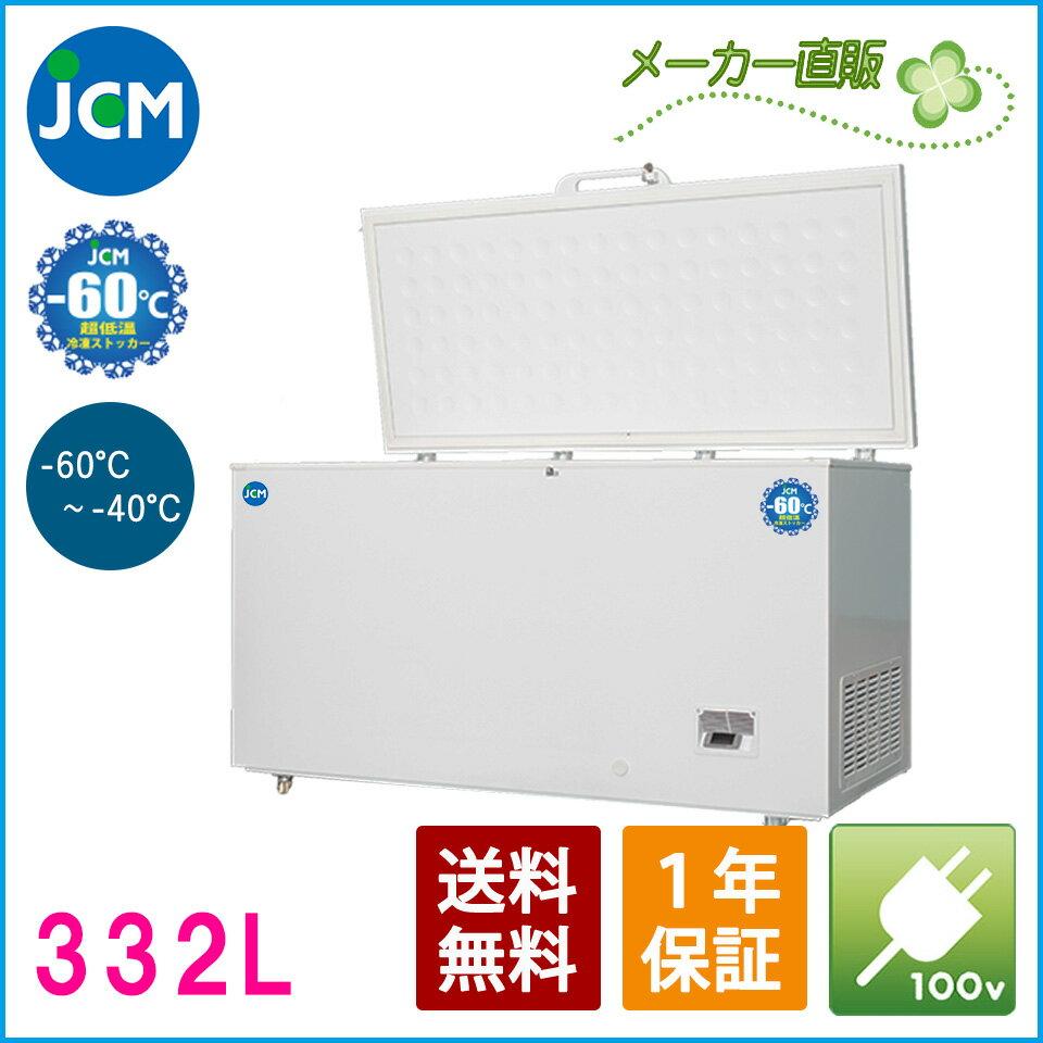 JCM 超低温冷凍ストッカー 332L JCMCC-330 業務用 -60℃ 超低温 冷凍庫 冷凍ストッカー ストッカー 【代引不可】