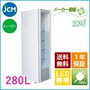 (2/24発売)JCM タテ型冷蔵ショーケース JCMS-280 [440×704×1859mm]
