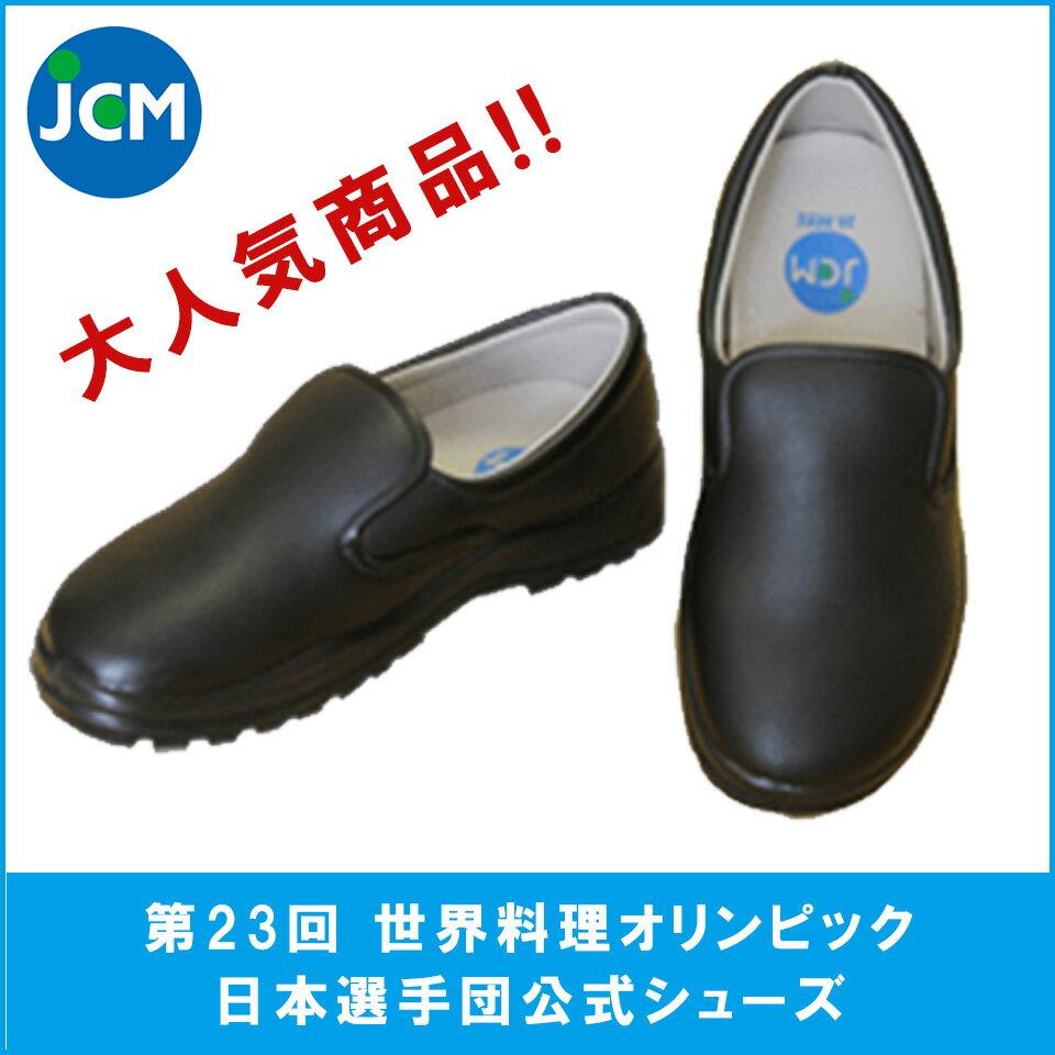 JCM コックシューズ 業務用 厨房靴 シューズ キッチン