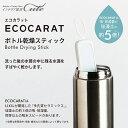 【期間限定:送料無料】エコカラット ボトル 乾燥 スティック【マーナ ボトル 乾燥 スティック 水筒 多孔質 セラミッ…