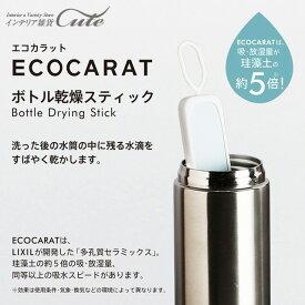 【期間限定:送料無料】エコカラット ボトル 乾燥 スティック【マーナ ボトル 乾燥 スティック 水筒 多孔質 セラミックス】