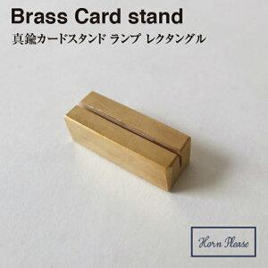 【BRASS ブラス】カードスタンド ランプ レクタングル 308950【真鍮 カード Horn Please ステーショナリー メモスタンド 名刺 カード ポストカード】