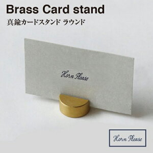 【BRASS ブラス】カードスタンド ランプ ラウンド 308951【真鍮 カード Horn Please ステーショナリー メモスタンド 名刺 カード ポストカード】