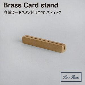 【BRASS ブラス】カードスタンド ミニマ スティック 303418【真鍮 カード Horn Please ステーショナリー メモスタンド 名刺 カード ポストカード クリスマス xmas】