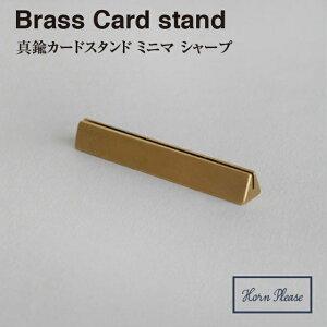 【BRASS ブラス】カードスタンド ミニマ シャープ 303419【真鍮 カード Horn Please ステーショナリー メモスタンド 名刺 カード ポストカード】
