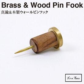 【BRASS ブラス】BRASS&WOOD ウォールピンフック 303714【真鍮 引っ掛け Horn Please ステーショナリー ピン 文房具】