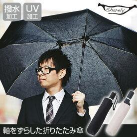 【雨傘】軸がズレた 折りたたみ傘 シェアリー sharely EF-UM02【送料込み 折り畳み傘 レディース 撥水 ENFANCE アンファンス】【楽ギフ_包装選択】