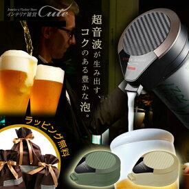 ワンタッチ ビールサーバー GH-BEERM-BK【グリーンハウス】【サーバー 泡 超音波 旨い クリーミー おいしい プレゼント ビール 父の日 母の日 きめ細 サーバ beer グリーン ベージュ バレンタイン】