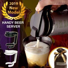 2019年 ハンディ ビアサーバー(コク泡)GH-BEERN【グリーンハウス】【サーバー 泡 超音波 旨い クリーミー おいしい プレゼント ビール 父の日 きめ細 サーバ beer】【楽ギフ_包装選択】【あす楽】