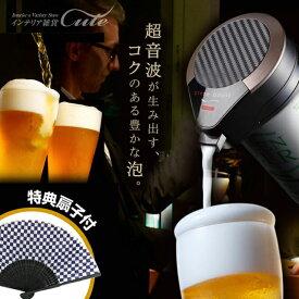 ワンタッチ ビールサーバー GH-BEERM-BK【グリーンハウス】【サーバー 泡 超音波 旨い クリーミー おいしい プレゼント ビール 父の日 きめ細 サーバ beer】