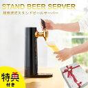 【購入特典あり】スタンド型ビールサーバー 2021年モデル GH-BEERS-BK【グリーンハウス】【クリスマス 送料無料 泡 超…