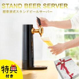 【購入特典あり】スタンド型ビールサーバー 2021年モデル GH-BEERS-BK【グリーンハウス】【クリスマス 送料無料 泡 超音波 旨い クリーミー おいしい 家庭用 父の日 母の日 プレゼント ビール beer ビールサーバー ビアサーバー パーティー 結婚式 ラッピング ギフト】