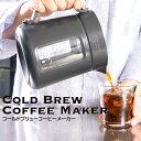 コールドブリューコーヒーメーカー(減圧式) GH-CBCMA 【グリーンハウス】COLD BREWER COFFEE MAKER【送料無料 コー…