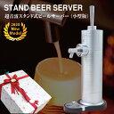スタンド型 ビールサーバー(小型版)GH-BRSA-SV シルバー【グリーンハウス】【家庭用 泡 超音波 旨い クリーミー お…