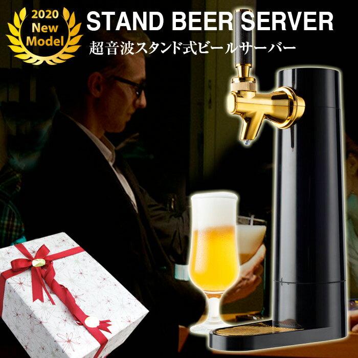 スタンド型 ビールサーバー GH-BEERK-BK【2018年製】【電池・特典付】【グリーンハウス】【家庭用 送料込み 泡 超音波 旨い クリーミー おいしい 父の日 プレゼント ビール beer ビアサーバー ビールサーバ パーティー 生ビール 結婚式】