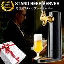 スタンド型 ビールサーバー GH-BEERO-BK【電池付】【グリーンハウス】【家庭用 送料無料 泡 超音波 旨い クリーミー …
