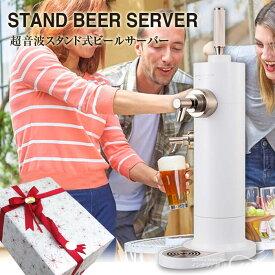 スタンド型 ビールサーバー(ホワイト)GH-BEERF-WH【電池付】【グリーンハウス】【2018年製 家庭用 送料込み 泡 超音波 旨い クリーミー おいしい 父の日 プレゼント ビール beer ビアサーバー ビールサーバ パーティー ホワイトデー 結婚式 母の日】