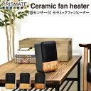 【ファンヒーター】人感センサー付 セラミックファンヒーター PR-WA012【PRISMATE プリズメイト 速暖 小型 快適 コン…