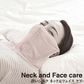 【マスク】夜美容潤いシルク ネック&フェイス(ピンク)【顔 首 フェイス 絹 シルク 吸湿 快適 天然素材 保湿 乾燥 安眠 快眠 潤い ナイトケアー】