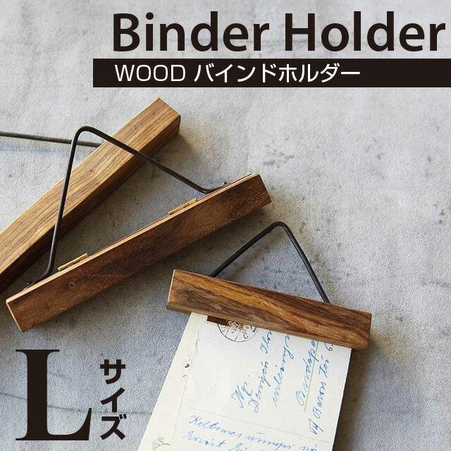 【WOOD バインドホルダー】木製 ウッド バインダー(Lサイズ)【マグネット メモ メモ挟み 記録 ポストカード】【楽ギフ_包装選択】02P03Dec16
