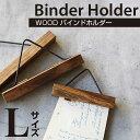 【WOOD バインドホルダー】木製 ウッド バインダー(Lサイズ)【ウッドバインダーホルダー マグネット メモ メモ挟み …