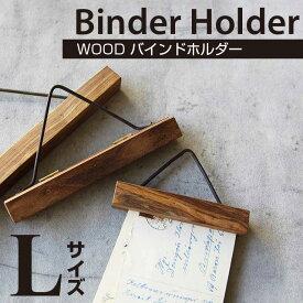 【期間限定特別価格】【WOOD バインドホルダー】木製 ウッド バインダー(Lサイズ)【ウッドバインダーホルダー マグネット メモ メモ挟み 記録 ポストカード】