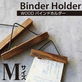 【期間限定特別価格】【WOOD バインドホルダー】木製 ウッド バインダー(Mサイズ)【ウッドバインダーホルダー マグネット メモ メモ挟み 記録 ポストカード】