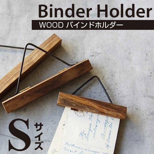 【WOOD バインドホルダー】木製 ウッド バインダー(Sサイズ)【マグネット メモ メモ挟み 記録 ポストカード】【楽ギフ_包装選択】02P03Dec16