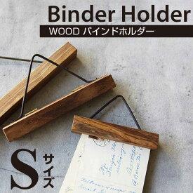 【期間限定特別価格】【WOOD バインドホルダー】木製 ウッド バインダー(Sサイズ)【ウッドバインダーホルダー マグネット メモ メモ挟み 記録 ポストカード】