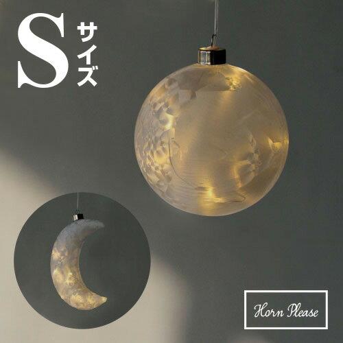 【GLASS】LEDライト フロスト アイスフラワー クレセント プラネット(Sサイズ)107144・107148【ハロウィン クリスマス お洒落 飾り】
