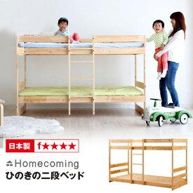 【今だけ7%OFFクーポン】ひのきベッド すのこベッド 二段ベッドナチュラル 国産 檜 ひのきベッド すのこベッド 二段ベッド
