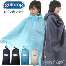 【OUTDOOR】アウトドア レインポンチョ【RA-01】【レイン ポンチョ レインコート ウェア レディース メンズ 撥水加工 レジャー 雨具 レインパーカー 雪 送料無料】