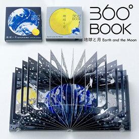360°BOOK 地球と月 Earth and the Moon【大野友資】【LI-187】【送料込み 絵本 三次元 漫画 マンガ アート】【青幻舎】