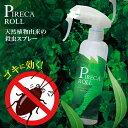 【ピレカロール】天然成分 殺虫スプレー(正規品)【Pireca Roll 殺虫剤 オーガニック 天然水性害虫駆除剤 ゴキブリ …