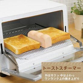 【期間限定送料無料】トーストスチーマー ホワイト ブラウン K712 K713W【マーナ 食パン トースト キッチン 美味しい 手軽 ふわ サクッ スチーム クリスマス Xmas】