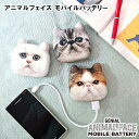 【大創業感謝祭】【ANIMAL FACE MOBILE BATTERY】ネコ型モバイルバッテリー 5220001【iPhone スマートフォン タブレット リチウムイオ…