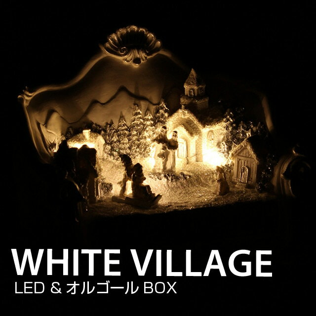 ●【オルゴール】LED オルゴール アンティーク ソファタイプ XMXR3030【お洒落 おしゃれ 間接照明 ミュージック アンティーク ライト】【限定クーポン発行中】【あす楽】02P03Dec16 Xmas クリスマス