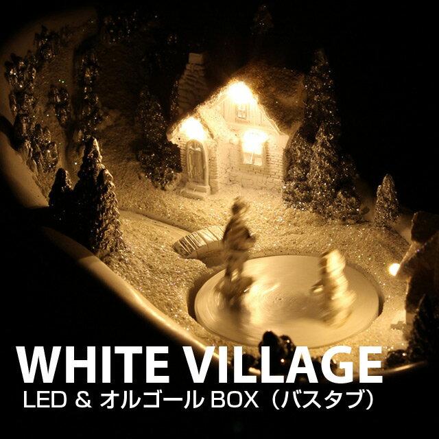 【オルゴール】LED オルゴール バスタブ XMXR3070【お洒落 おしゃれ 間接照明 ミュージック アンティーク ライト】【限定クーポン発行中】【あす楽】02P03Dec16 Xmas クリスマス