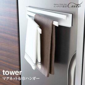 【tower】 布巾ハンガー ふきん掛け タワー KT-TW BG【KI-22】【送料込み 山崎実業 布巾 ハンガー マグネット】