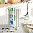 エコスタンド キッチンエコスタンド タワー tower GB-I WH【KI-14】【固定 キッチン ペットボトル スリム グラス 乾か…