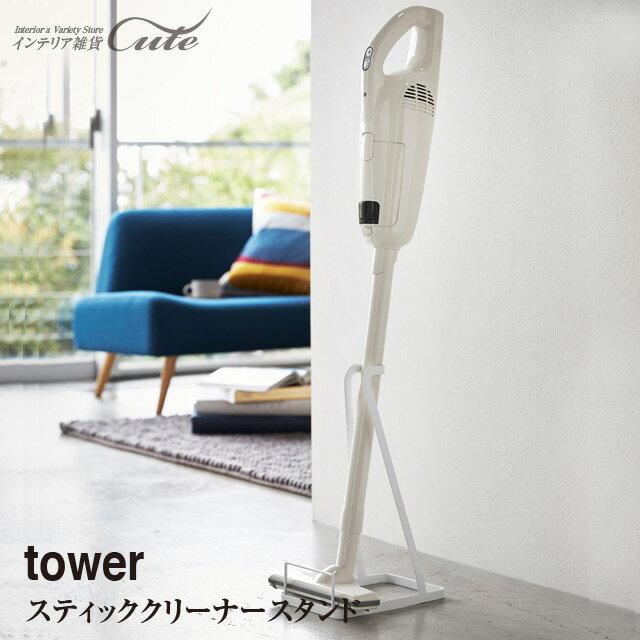 \ 2個以上送料無料 /スティック クリーナー スタンド tower タワー KT-TW AL】【掃除機 スタンド 立てかけ 便利 スペース】【山崎実業】【楽ギフ_包装選択】02P03Dec16