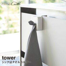【Tower】シンク扉 タオルホルダー 4250 4251【タワー シンク タオル ホルダー タオル掛け 戸棚下 山崎実業】