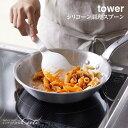 【tower】シリコーン 調理 スプーン 4272 4273\ 対象同梱で送料込み /【山崎実業 清潔 傷つけない メモリ付き 炒め…