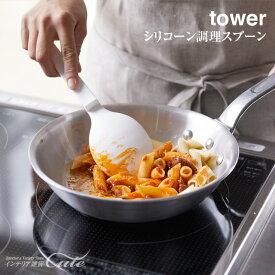 【tower】シリコーン 調理 スプーン 4272 4273\ 対象同梱で送料込み /【山崎実業 清潔 傷つけない メモリ付き 炒める すくう 料理 計り付き 】