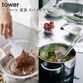 【tower】シリコーン 菜箸 スパチュラ 4274 4277\ 対象同梱で送料込み /【山崎実業 清潔 傷つけない 箸 ヘラ キッチンツール 調理】