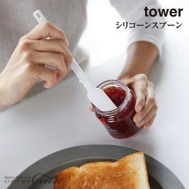 【tower】シリコーンスプーン 4278 4279\ 対象同梱で送料込み /【山崎実業 清潔 瓶底 傷つけない ヘラ 塗る ジャム バター かき取る】