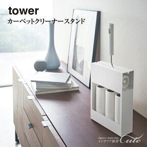 【tower】カーペット クリーナー スタンド タワー 4326\ 対象同梱で送料込み / 【山崎実業 便利 コンパクト収納 掃除用品 ゴミとり きれい 部屋掃除 ころころ クリーナー】