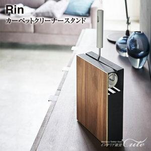 【RIN】カーペット クリーナー スタンド リン 4476\ 対象同梱で送料込み /【山崎実業 便利 コンパクト収納 掃除用品 ゴミとり きれい 部屋掃除 ころころ クリーナー】