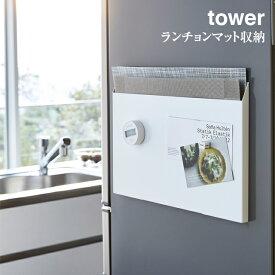 ランチョンマット収納 tower タワー(ホワイト・ブラック)4797【山崎実業 ランチョマット 】